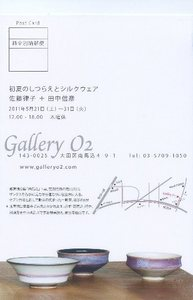 gallery-o2 2011-2